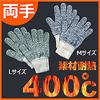 耐熱グローブ 400℃対応 両手